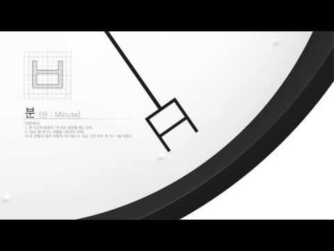 초성시계 소개영상 - YouTube
