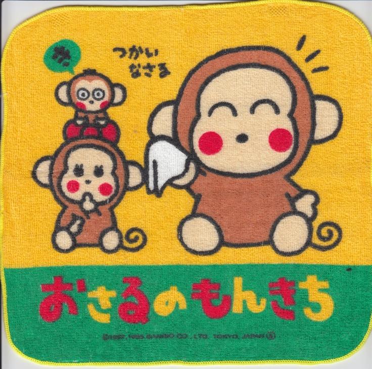 Monkichi Wash Towel 1995 | My Monkichi Life