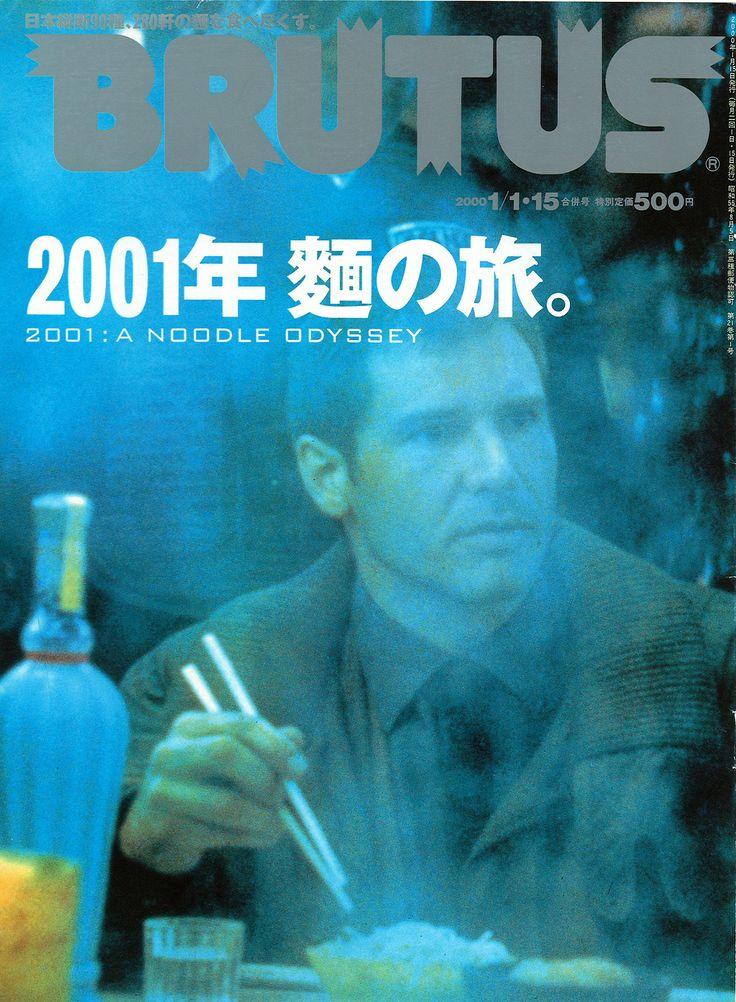 BRUTUS 2000