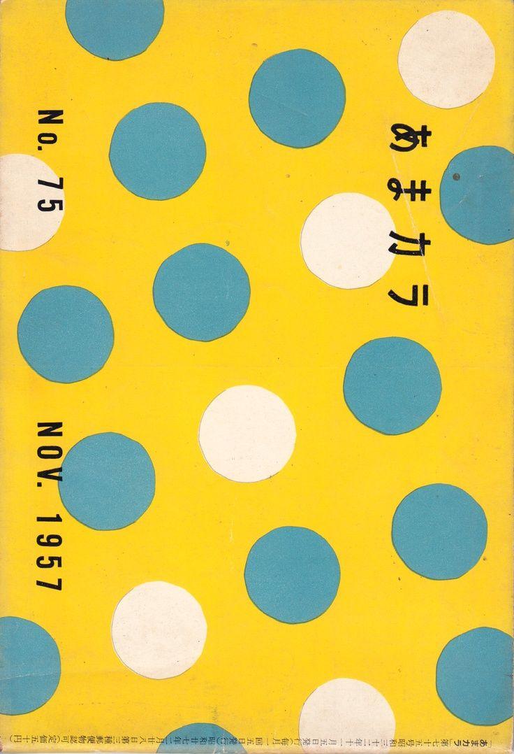 japanese culinary book.