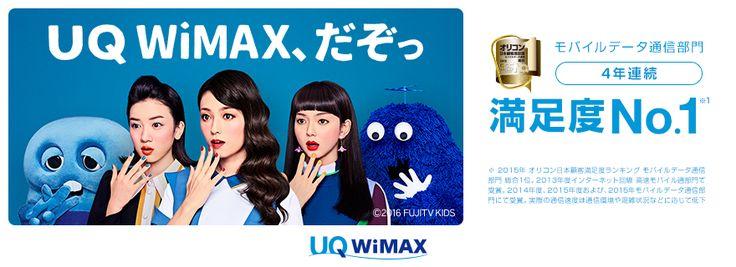 UQ WiMAX、だぞっ オリコン日本顧客満足度ランキング モバイルデータ通信部門 4年連続 満足度No.1※ ※2015年 オリコン日本顧客満足度ランキング モバイルデータ通信部門 総合1位。2013年度インターネット回線 高速モバイル通信部門で受賞。2014年度、2015年度および、2015年モバイルデータ通信部門にて受賞。実際の通信速度は通信環境や混雑状況などに応じて低下