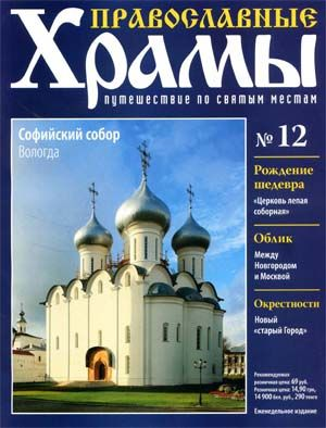 Православные Храмы № 12 (2012) Софийский собор. Вологда