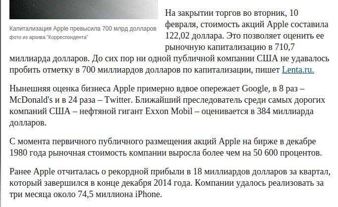 Доходы Apple 2014