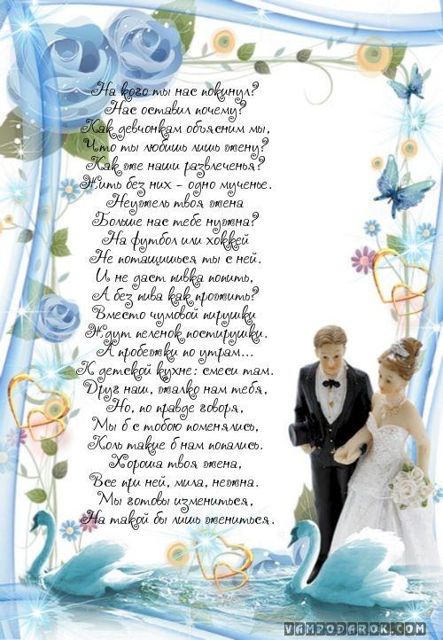 сын подруги женился поздравление