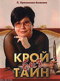 Л. Я. Красникова-Аксёнова «Крой без тайн»