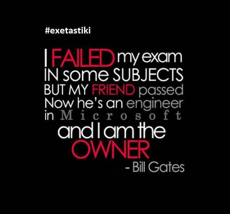 """Ας δούμε λίγο και την μεγάλη εικόνα των εξετάσεων. Ο Bill Gates το περιέγραψε καλύτερα από όλους. """" Απέτυχα σε κάποια μαθήματα στις εξετάσεις, αλλά ο φίλος μου πέρασε. Τώρα εκείνος είναι μηχανικός στην Microsoft και εγώ είμαι ο ιδιοκτήτης της.""""    #TheBigPicture #exams #BillGates #exetastiki #Look4studies"""
