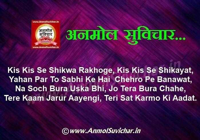 Inspirational Shayari On Images : Kis Kis Se Shikwa Rakhoge, Kis Kis Se Shikayat, Yahan Par To Sabhi Ke Hai Chehro Pe Banawat