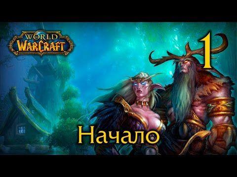 World of Warcraft #1 - Начало - Best sound on Amazon: http://www.amazon.com/dp/B015MQEF2K -  http://gaming.tronnixx.com/uncategorized/world-of-warcraft-1-%d0%bd%d0%b0%d1%87%d0%b0%d0%bb%d0%be/