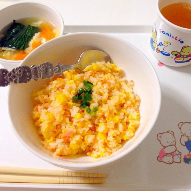 トマトとインゲンが苦手な小3娘用。鮭、玉ねぎ、にんにく、卵使用の焼き飯です。 - 13件のもぐもぐ - 鮭炒飯・中華スープ(こどもレシピ) by accachan096Y1