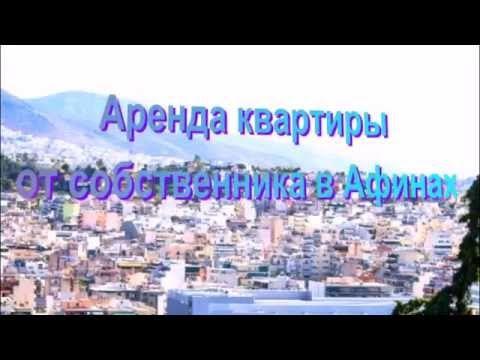 Посуточная аренда квартиры в центре Афин, в районе Плака