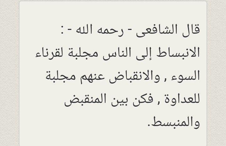 من أقوال الإمام الشافعي رحمة الله عليه حكمة Feelings Math Aic