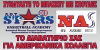 Ομιλία Stars - NAS στην Ακαδημία ΑΟΤ Stars (Ίκαροι Τρικάλων & Άγιος Νέστορας Τρικάλων)