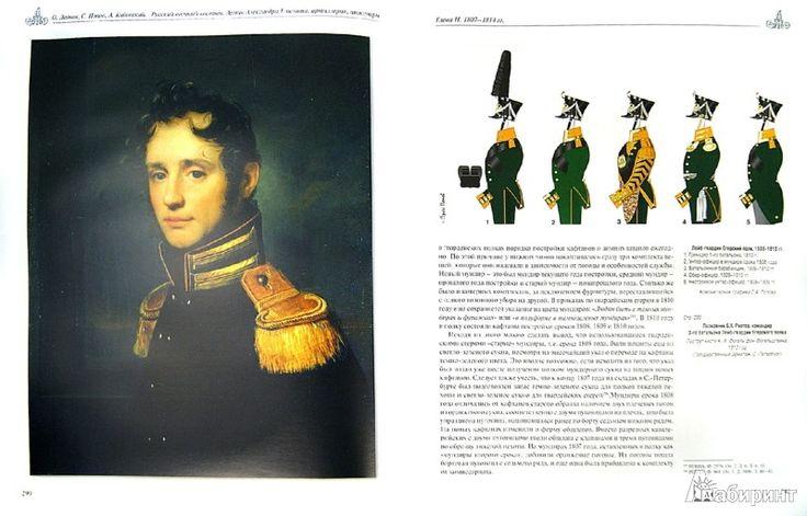 Русский военный костюм. Армия Александра I. Пехота, артиллерия, инженеры