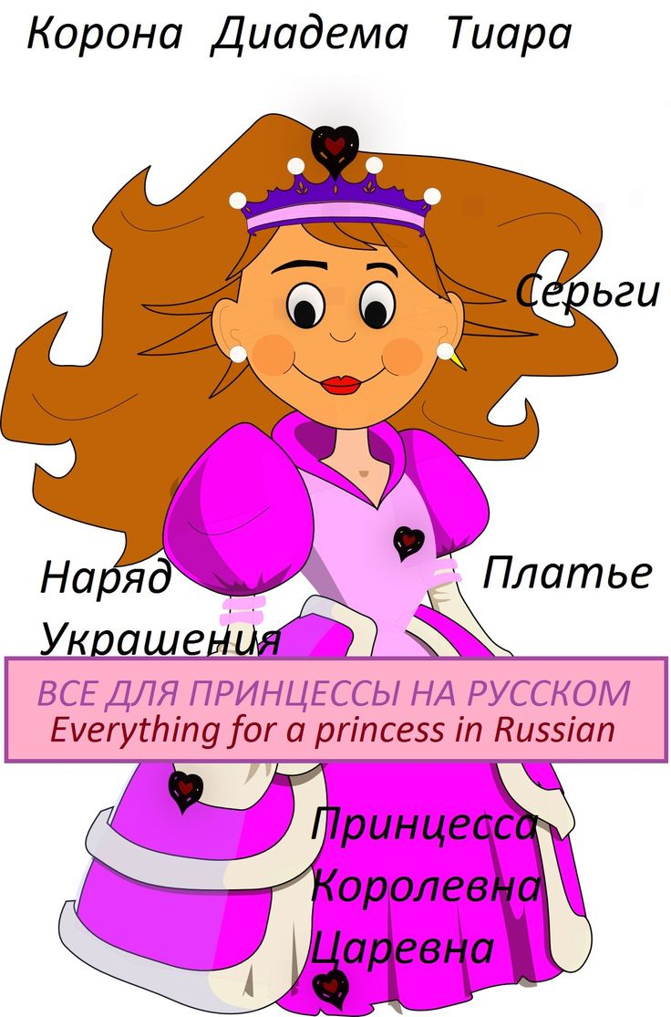 Educators Russian Language And 56