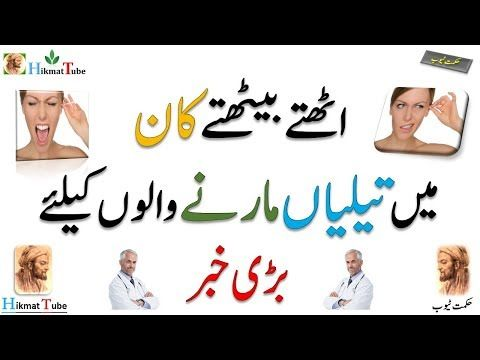 ear wax removal  don't use cotton bud in ear  how to remove ear wax at home safely  how to clean ears at home naturally  اٹھتے بیٹھتے کان  میں تیلیاں مارنے والوں کیلئے  بڑی خبر  how to clean your ears without cotton buds  how to remove ear wax hydrogen peroxide  ear candling