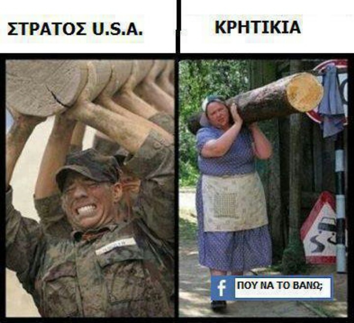 Army men vs. Greek yiayia!! haha- see, i come by it naturally!!!