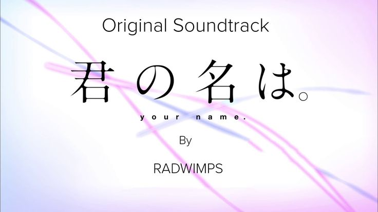 Kimi no Na wa. (Your Name.) Original Soundtrack by『RADWIMPS』