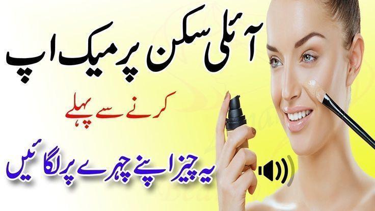 How To Apply Makeup On Oily Skin In Urdu Hindi Makeup Tips In Urdu Beautyrout Diy Beauty Secrets Makeup Tips In Urdu How To Apply Makeup Makeup Tips