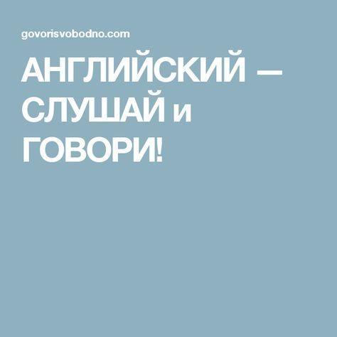 АНГЛИЙСКИЙ — СЛУШАЙ и ГОВОРИ!