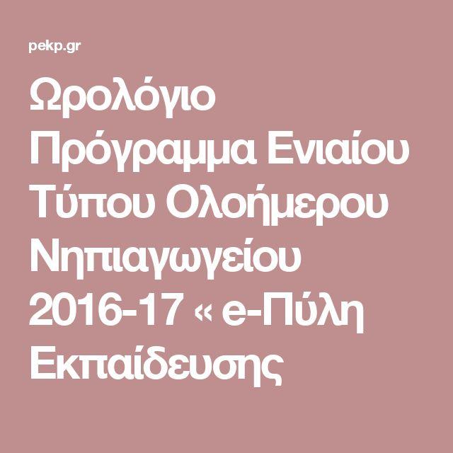 Ωρολόγιο Πρόγραμμα Ενιαίου Τύπου Ολοήμερου Νηπιαγωγείου 2016-17 « e-Πύλη Εκπαίδευσης