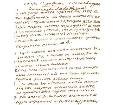 A handwritten letter of St. Seraphim to Archimandrite Anthony    See the letter: https://catalogueofstelisabethconvent.blogspot.com.by/2017/01/a-handwritten-letter-of-st-seraphim-to.html     #CatalogOfGoodDeeds #OrthodoxBlog #OrthodoxSaints