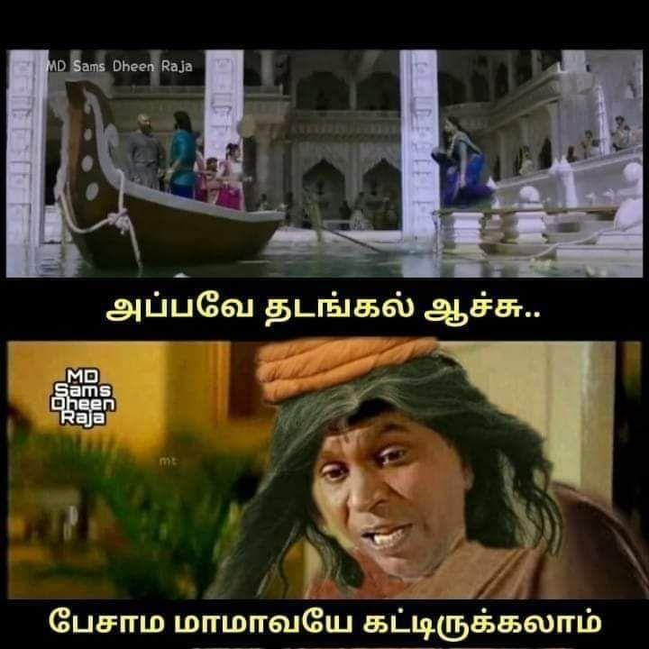 Tamil Memes View And Share Tamil Memes Tamil Comedy Memes Comedy Memes Tamil Funny Memes