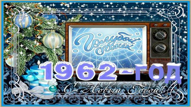 Новогодний огонёк 1962 год