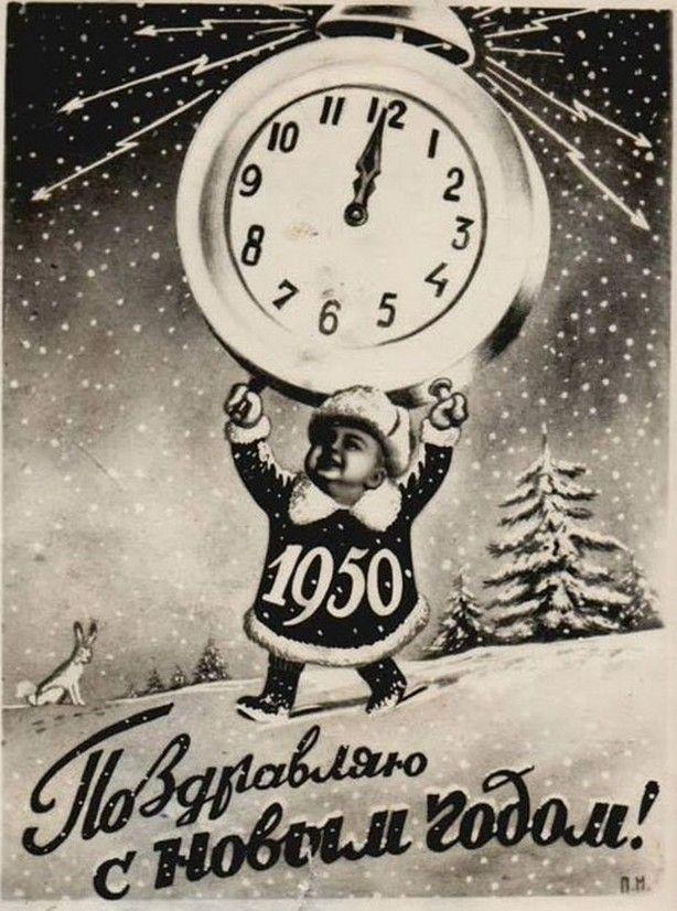 Плакат новогодние поздравления из прошлого