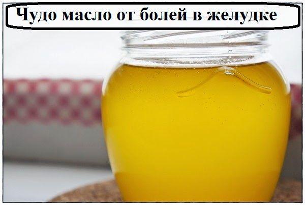 Всё самое интересное!: Чудо масло от болей в желудке