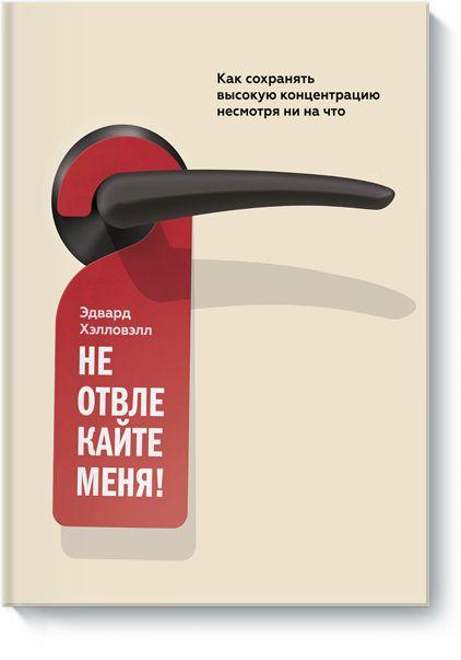 Книгу Не отвлекайте меня! можно купить в бумажном формате — 650 ք. Как сохранять высокую концентрацию несмотря ни на что