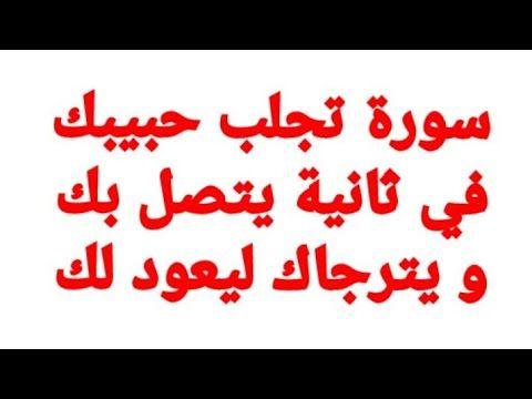 سورة تجلب حبيبك فى ثانية يتصل بك و يكلمك فورا اكملوها للنهاية و ستندهشوا من سرعة الاستجابة و ا Quran Quotes Inspirational Quotes For Book Lovers Islamic Quotes