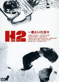 H2 (Japanese Drama).