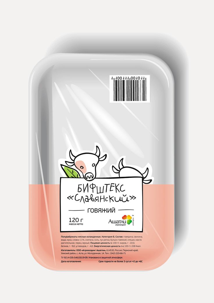Ашатли - мясная продукция (6)