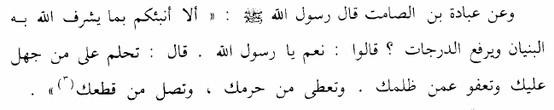 #patience #Muhammad PBUH #Islam #arabic #Hadith