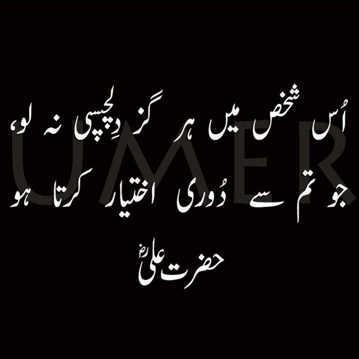 Hazrat Ali Famous Quotes In Urdu: 190 Best Urdu Quotes Images On Pinterest
