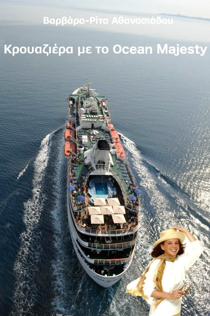 """Ταξίδι στις θάλασσες του Αιγαίου και της Αδριατικής με το κρουαζιερόπλοιο-κόσμημα """"OCEAN MAJESTY"""" και το πάθος του ταξιδιώτη να βλέπει πίσω απ' όσα απλώς κοιτούν οι περισσότεροι.  Ελκυστική ατμόσφαιρα και έξοχη περιποίηση συναντούν τη μαγεία του φυσικού κάλλους και τη σφραγίδα των πολιτισμών στον νότο της Ευρώπης."""