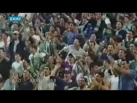 Π.Α.Ο Μπάσκετ - Για Πάντα Πρωταθλητές (Μέρος 4ο)