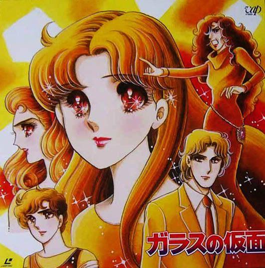 Glass Mask Manga Volume 49: Glass Mask (Garasu No Kamen)