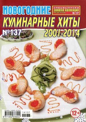Золотая коллекция рецептов. Спецвыпуск. № 137 (2014) Новогодние кулинарные хиты 2001-2014