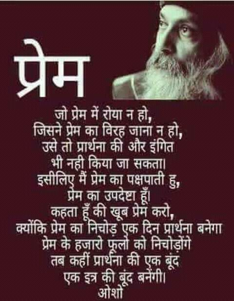 ओश Thought ओश Thought Pinterest Thoughts Osho And