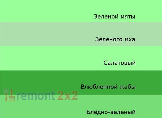 Нейтральные оттенки зеленого цвета