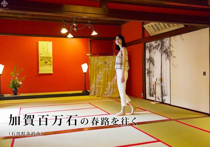 「風光明媚」で、北陸新幹線が開業し、関東圏からも訪れやすくなった金沢をご紹介。 #金沢 #加賀百万石 #城下町