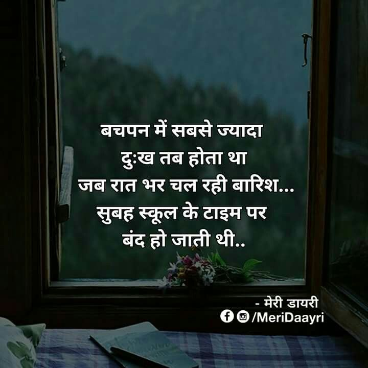 Anam Khan Soothing Quotes Inspirational Quotes Hindi Motivational Quotes