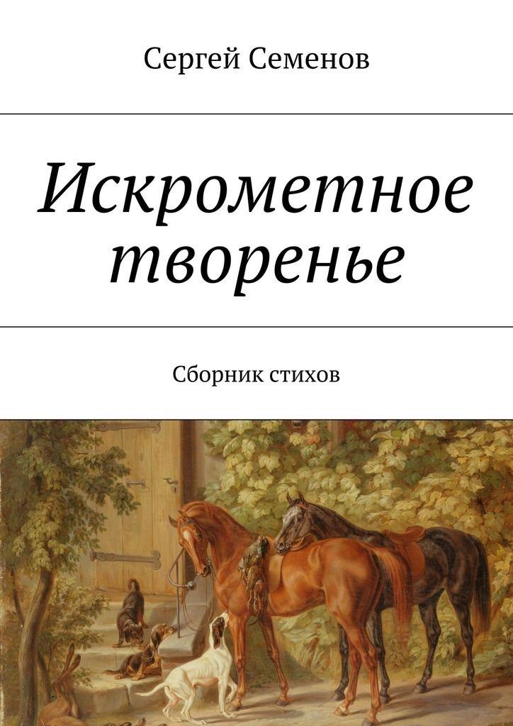 Искрометное творенье. Сборник стихов #литература, #журнал, #чтение, #детскиекниги, #любовныйроман