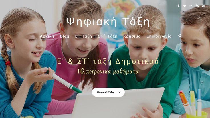 Ψηφιακή Τάξη - Μια νέα εμπειρία μάθησης
