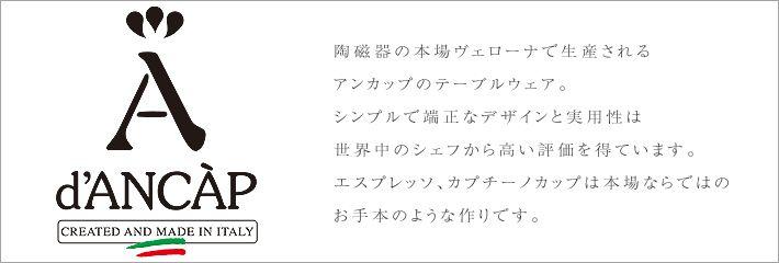 楽天市場:Flying Saucerの食器>アンカップ>アンカップ カップ&ソーサー一覧。キッチン用品の専門店。世界各国や日本各地から、独自の視点でセレクトした厳選調理器具約1800点とオリジナル調理道具、食器の品揃え。多くの料理研究家やプロの料理人も絶賛!IH対応究極の中華鍋・片手鍋・両手鍋・玉子焼器。TBS「王様のブランチ」「ぴったんこカンカン」でも紹介され大反響!