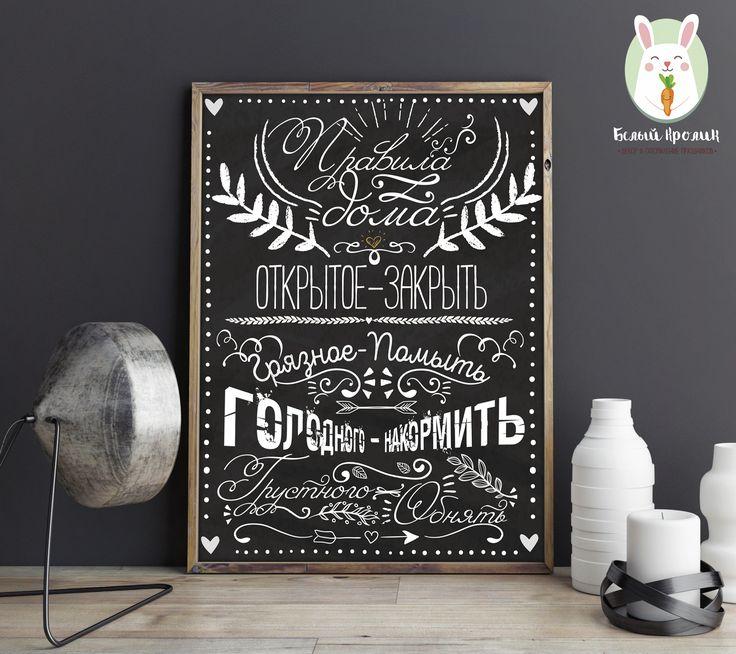 """плакат """"правила дома""""  #дизайн #оформление #полиграфия #постер #постерназаказ #метрика #подарок #правила дома #мимими #плакатдостижения"""