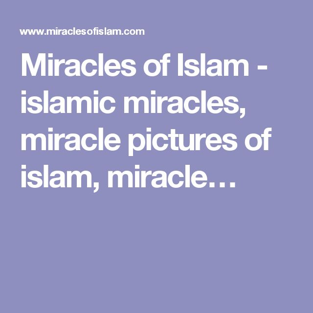 Miracles of Islam - islamic miracles, miracle pictures of islam, miracle…