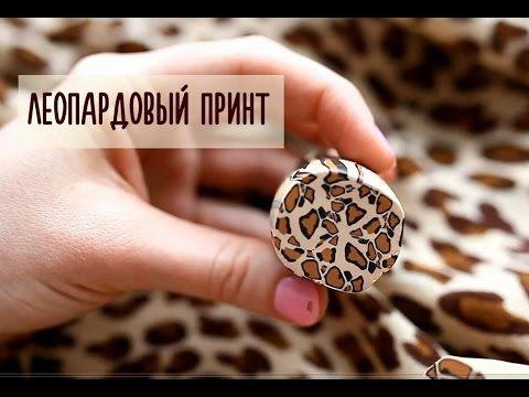 Леопардовый кейн из FIMO - YouTube