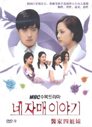 """""""El diario de las hermanas"""" fue el 4to drama coreano que se transmitió en México por televisión abierta, en el Canal 34. Se transmitió con subtítulos en inglés y en español."""